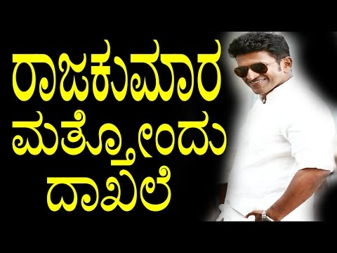 Raajakumara Movie New Records on Sandalwood | ರಾಜಕುಮಾರ ಮತ್ತೋಂದು ದಾಖಲೆ | YOYO TV Kannada