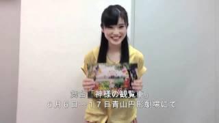 美山加恋が主演を務めます舞台「神様の観覧車」が6月6日~17日まで青山...