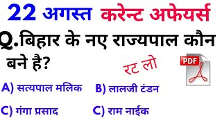 22 अगस्त 2018 करेन्ट अफेयर्स हिंदी रटलेना Daily Current Affairs Booster 22th august-online Study