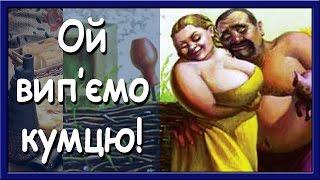 Веселі українські пісні. Ой, Вип'ємо, Кумцю!