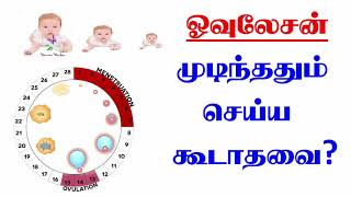 Ovulation | ஓவுலேசன் | Question and Answer Part 1