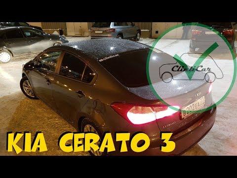 Kia Cerato 3 с пробегом. А вы бы взяли такую? ClinliCar Автоподбор СПб / Подбор авто СПб