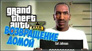 Возвращение CJ в GTA 5