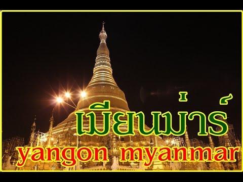 พาเที่ยว...พม่า by www.homelandchonburi.com