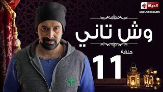 مسلسل وش تانى HD - الحلقة الحادية عشر - Wesh Tany Eps 11