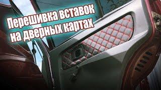 ПЕРЕШИВКА дверных карт на СЛАВУТЕ