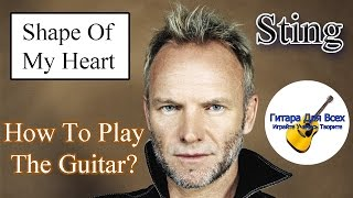 Sting - Shape Of My Heart. How To Play The Guitar?/Как Играть На Гитаре? Просто - Simple