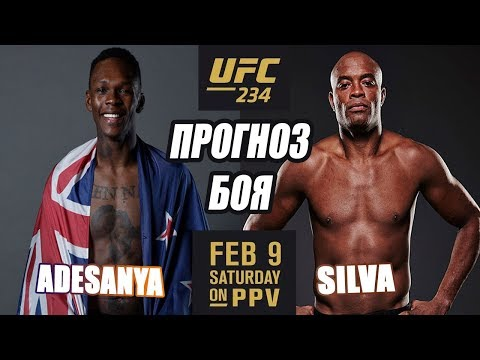 UFC 234: Андерсон Силва Vs. Исраэль Адесанья / ПРОГНОЗ БОЯ // SILVA VS ADESANYA | Жизнь Бойца