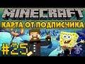 Карта от подписчика #25 - Евгеха спасает Губку Боба - Minecraft Прохождение