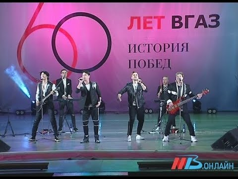Коллектив Волгоградского алюминиевого завода поздравила группа «На-на»