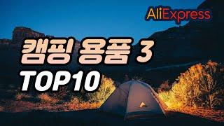 알리익스프레스 캠핑 용품3#44 추천 상품 기발하고 특…