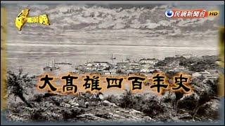 Download Video 2018.11.04【台灣演義】大高雄   Taiwan History MP3 3GP MP4