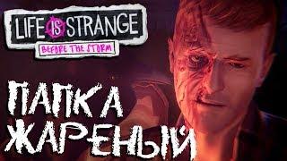ПО СКОЛЬЗКОЙ ДОРОЖКЕ - Life Is Strange Before the Storm (прохождение на русском эпизод 2) #6