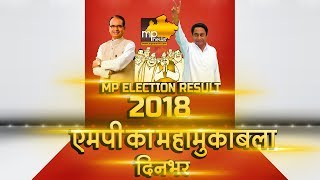 MP ELECTION RESULT 2018 । MP NEWS TV Live