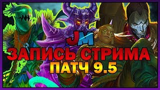 ДЖИН + ИЛЛАОЙ + КАССАДИН + ФИДДЛСТИКС  | ЛИГА ЛЕГЕНД Патч 9.5