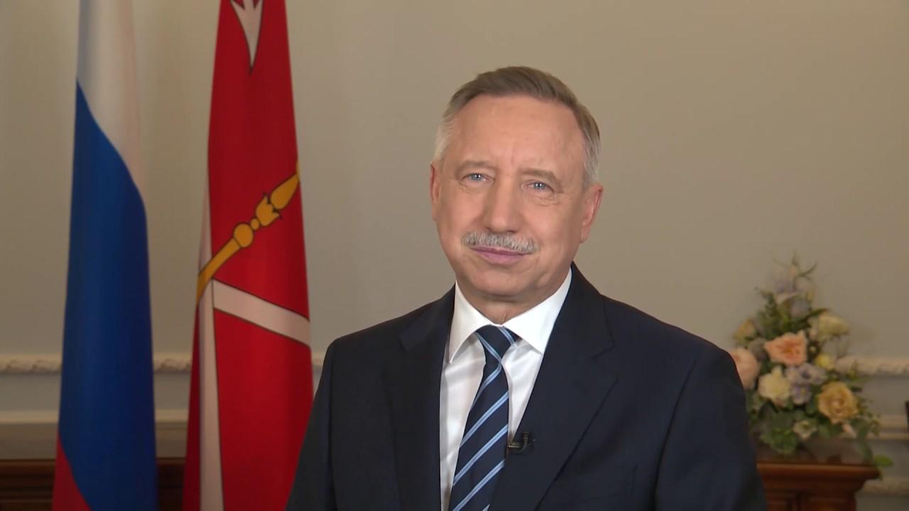 поздравление с днем города санкт-петербурга от губернатора также
