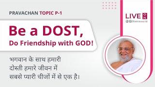 Date: 19 Jan 21    Friendship with GOD by Jainacharya Ratnasundersurishwarji Maharaj Saheb
