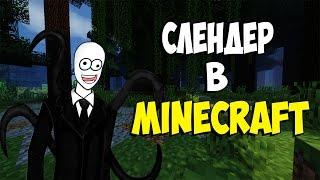 СЛЕНДЕР В МАЙНКРАФТ Survive Slender in Minecraft
