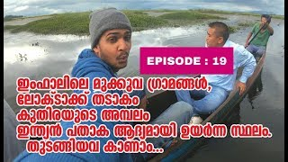 KERALA to SOUTH EASAT ASIA HITCH HIKING // EP 19 // HIDDEN PLACES IN IMPHAL