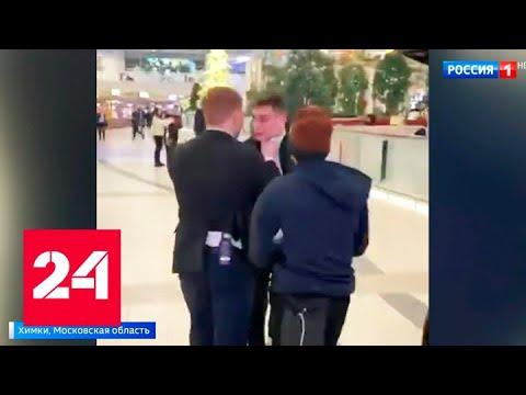 Дракой в торговом центре в Химках занялся Следственный комитет - Россия 24