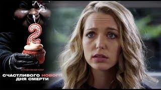 Счастливого нового дня смерти фильм 2019 | Русский трейлер