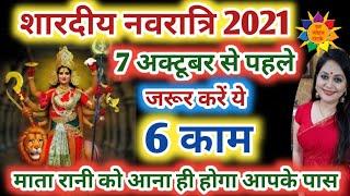 Navratri 2021 Start Date: शारदीय नवरात्रि 2021 शुरु होने से पहले जरुर कर लें ये कार्य #Navratri2021