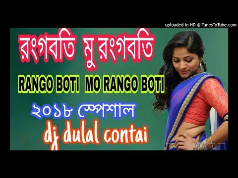 RANGO BOTI  MO RANGO BOTI |  dj dulal contai  | 2018 speashl dj