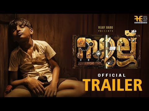 Sullu Official Trailer | Vishnu Bharadwaj | Vijay Babu | Friday Film House Experiments