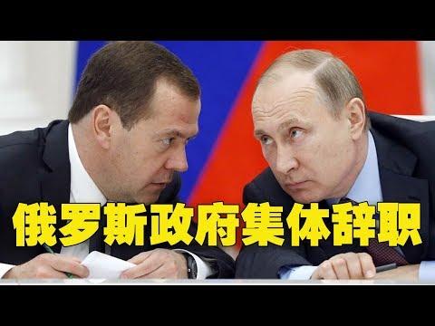 俄罗斯政府全体辞职撂挑子?普京大帝恐怕终将会登上皇位(2020-1-16第182期)