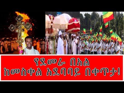 Ethiopian News: የደመራ በአል ከመስቀል አደባባይ በቀጥታ