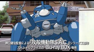 攻殻機動隊S.A.C. TRILOGY-BOX:STANDERD EDITION CM
