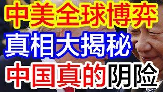 """【时事点评】中美全球博弈真相大揭秘:中国真的""""阴险""""!"""