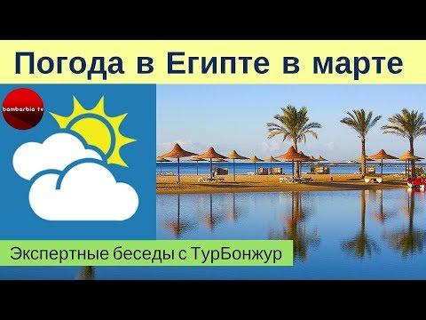 Погода в Египте в марте в Хургаде и Шарм-эль-Шейхе | Экспертные беседы с ТурБонжур