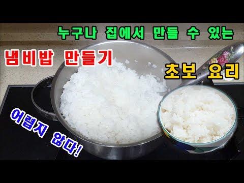누구나 따라 할 수 있는 냄비밥 만들기!
