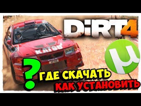 💥Где скачать торрент Dirt 4? 🚗Как установить Dirt 4?