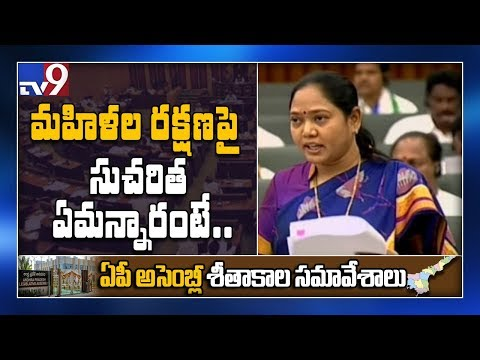 YCP Sucharitha on Women protection bill in AP Assembly  - TV9