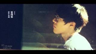 20121105 盧廣仲 [校園歌手]Hit FM 全球首播