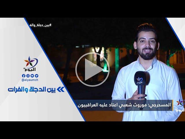 المسحرجي.. موروث شعبي اعتاد عليه العراقييون في شهر رمضان