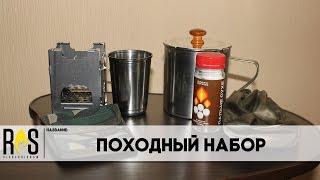 Походный набор (Щепочница)(Купить: http://shepka.pp.ua/, 2016-06-22T13:33:04.000Z)