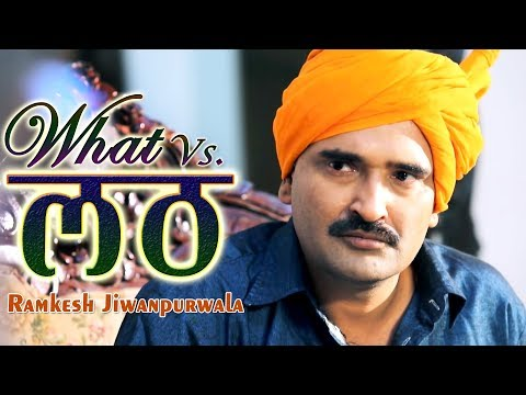 What vs Latth || New Song || Ramkesh Jiwanpurwala || Mor Music