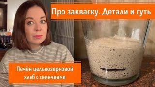 Вопросы про закваску и мой рецепт хлеба из цельной пшеничной муки с семечками