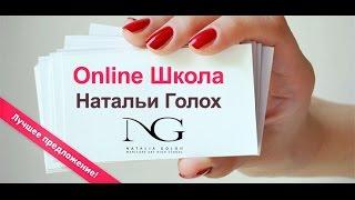Online Школа NG! СТАРТУЕМ!!! Online School NG! Starting !!!