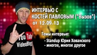 """Интервью с Костей Павловым из шоу """"Вызов"""""""