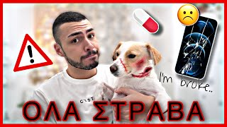 ΟΛΑ ΣΤΡΑΒΑ | The Real Vlogmas Day #18