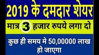 Blockbuster stock Price 18.95  just invest 3000- 50000 get jackpot profit    multibagger stock 2019