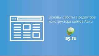 Основы работы с редактором конструктора A5.ru