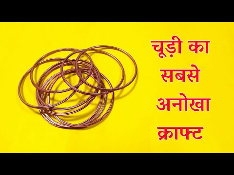 Best Out Of Waste Bangle Craft Idea | DIY Art And Craft | Reuse Waste Bangles | Recycle Old Bangle