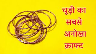 Best Out Of Waste Bangle Craft Idea   DIY Art And Craft   Reuse Waste Bangles   Recycle Old Bangle