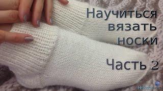 Носки спицами. Часть 2. Как вязать носки на пяти спицах? Вязание пятки на носке.