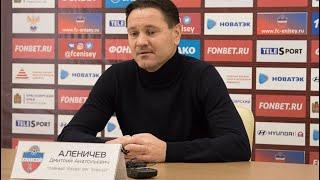 Дмитрий Аленичев: «Вырвали тяжелейший матч»